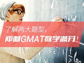 GMAT数学PS/DS两大题型同步提分攻略