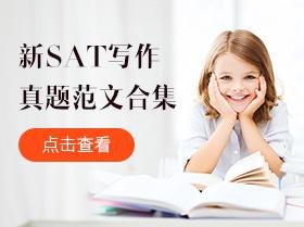 新SAT写作真题范文合集 考试必备