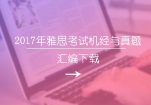 2017雅思考试机经与真题