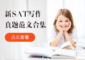 新SAT写作真题范文合集
