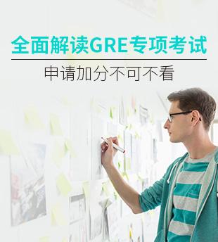 全面解读GRE专项考试