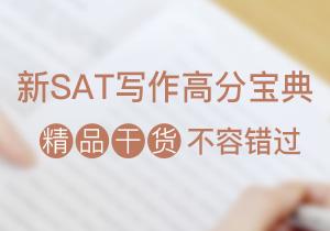 新SAT写作高分宝典