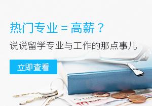 留学申请规划高薪职业专业推荐