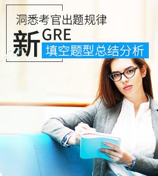新GRE填空题型技巧分析