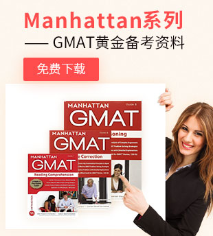 GMAT黄金备考资料曼哈顿系列