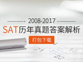 2008-2017SAT历年真题解析