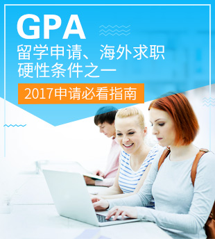GPA在留学申请中的重要性
