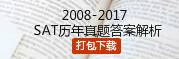 2008-2016SAT历年真题解析