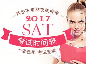 2017年新SAT考试时间表