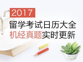 2017留学考试日历大全