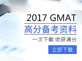 2017GMAT考试高分备考资料经验及真题下载