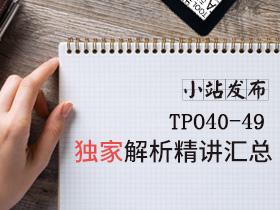 托福TPO模考40-49答案及解析汇总-小站托福