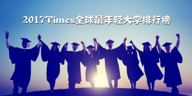 2017Times全球最年轻大学排行榜