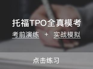 托福TPO在线模考