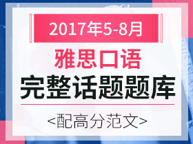 2017年5-8月雅思口语完整话题题库