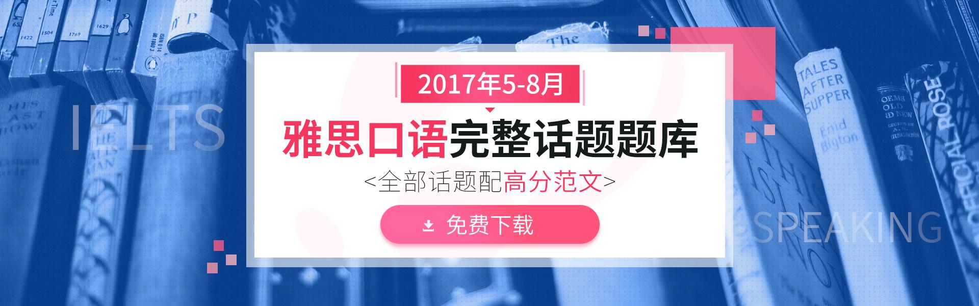 2017年5-8月雅思口语题库免费下载