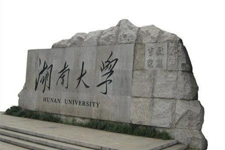 【托福考点变更】湖南大学托福考场地址变更信息更新
