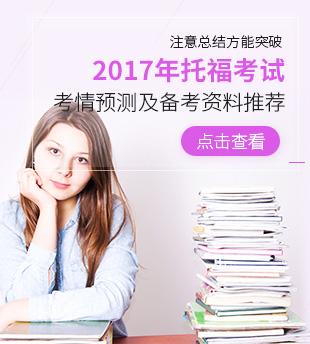 2017托福备考资料排行榜