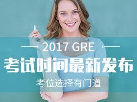 2017GRE考试时间公布