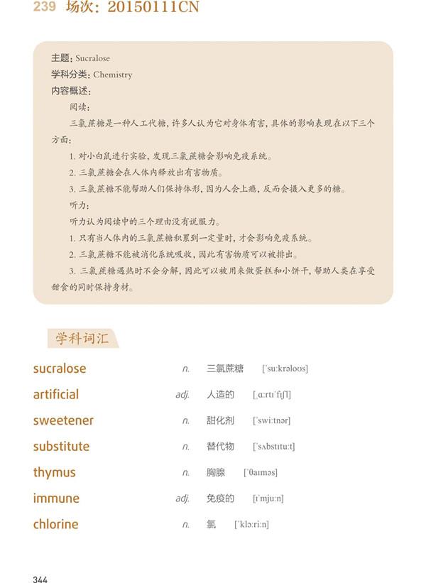 托福综合写作真题词汇 20150111CN 词汇汇总