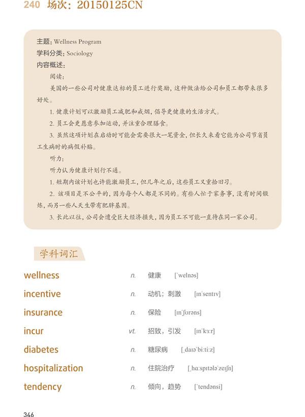托福综合写作真题词汇 20150125CN 词汇汇总