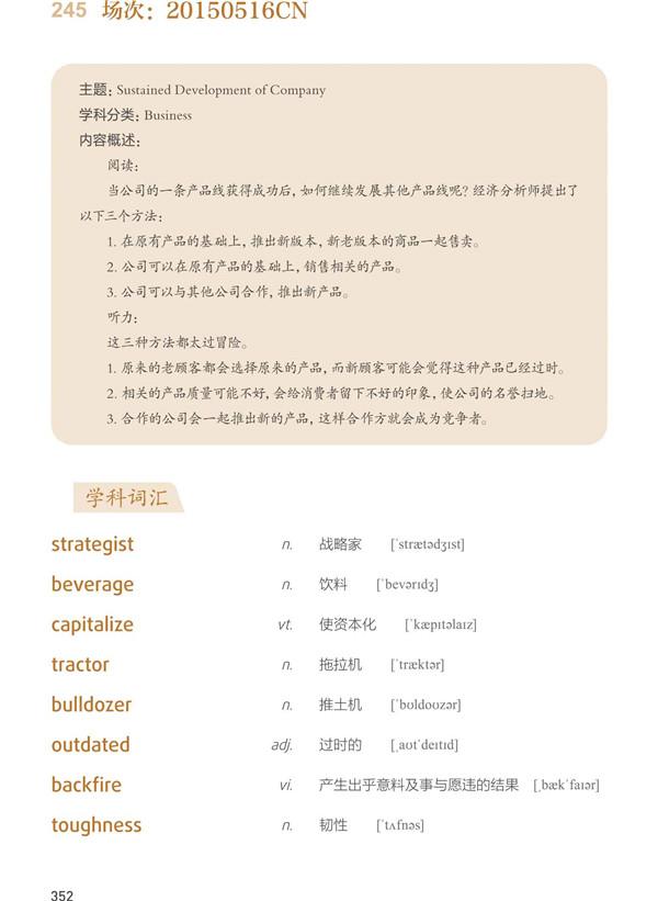 托福综合写作真题词汇 20150516CN 词汇汇总