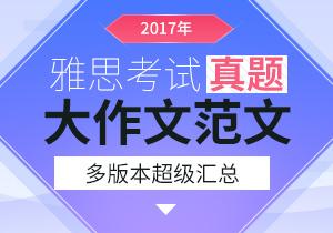 2017雅思真题大作文范文合集