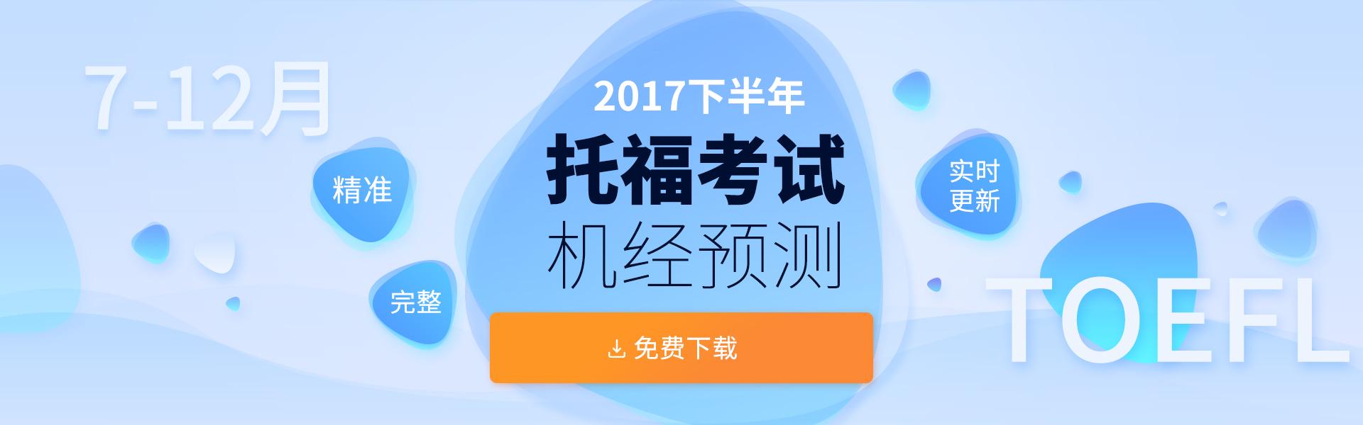 2017托福机经