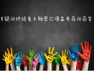 2017年9-12月雅思口语part1话题范文:High school高中