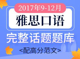 2017年9-12月雅思口语完整话题题库