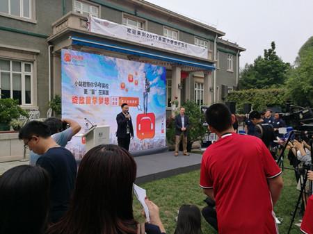 英国驻华使馆开放日 官方合作伙伴小站教育玩转英伦风图1