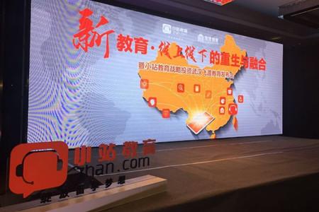 赛达天王马思远强势加码小站教育 师资力量再升级图1