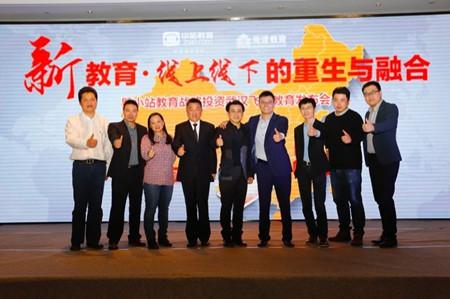 赛达天王马思远强势加码小站教育 师资力量再升级图3