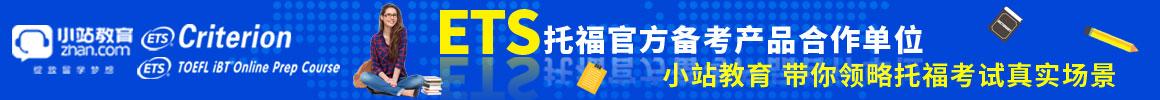 小站成为ETS官方备考备考产品合作单位