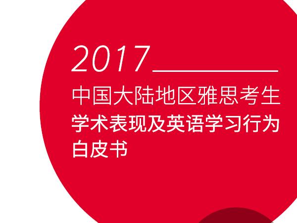 【雅思官网发布】全球首发 2017年中国大陆地区雅思考生学术表现及英语学习行为白皮书