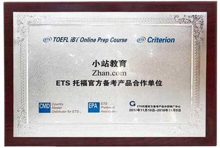 小站教育正式成为ETS托福官方备考产品合作单位图4