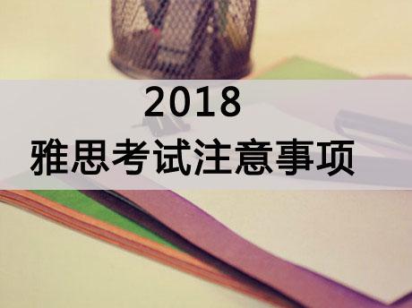 【敲重点】2018雅思考试考前注意事项 必看