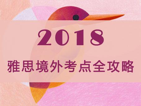 【最新】2018国(境)外雅思考试地点攻略汇总 港澳台泰国越南考点