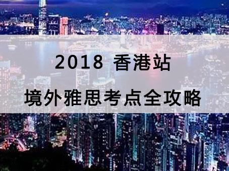 2018香港雅思考试报名流程及行程攻略超详解