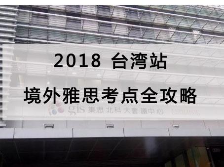 2018雅思考试报名流程及行程全攻略之台湾站