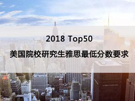 2018 TOP50美国院校排名及研究生课程最低雅思分数要求