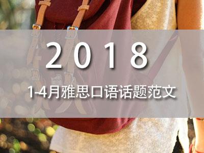 【口语范文】2018年1-4月雅思口语题库part2话题库参考范文