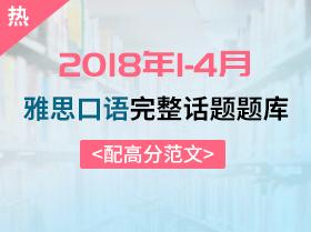2018年1-4月雅思口语完整话题题库