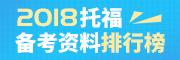 2018托福备考资料排行榜