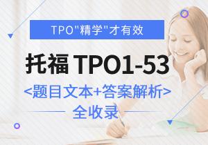 托福TPO1-53<题目文本+答案解析>
