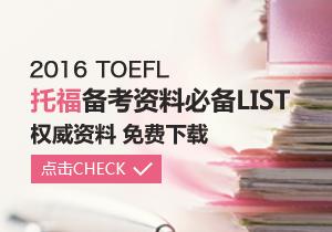 TOEFL托福备考资料必备LIST