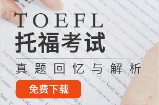 最新TOEFL托福真题打包下载