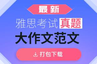【免费下载】雅思考试真题大作文范文汇总