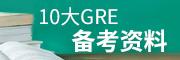 10大不容错过的GRE热门备考资料