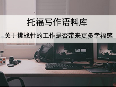 托福写作语料库 关于挑战性的工作是否带来更多幸福感